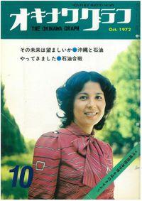 オキナワグラフ 1972年10月号 戦後沖縄の歴史とともに歩み続ける写真誌