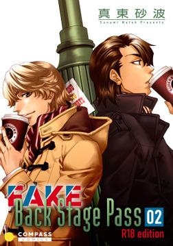 FAKE Back Stage Pass【R18版】(02)-電子書籍