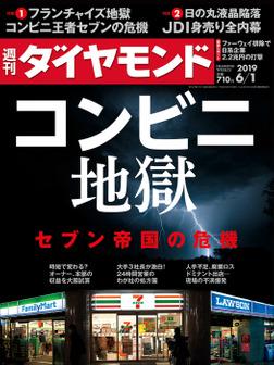 週刊ダイヤモンド 19年6月1日号-電子書籍