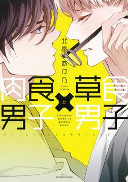 肉食男子×草食男子-電子書籍