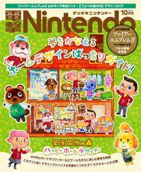 電撃Nintendo 2015年10月号