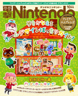 電撃Nintendo 2015年10月号-電子書籍