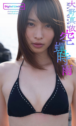 【デジタル限定】大野真依写真集「空蝉時雨」-電子書籍