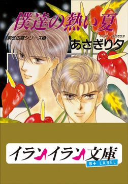 B+ LABEL 泉&由鷹シリーズ2 僕達の熱い夏-電子書籍