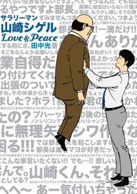 サラリーマン山崎シゲル Love&Peace