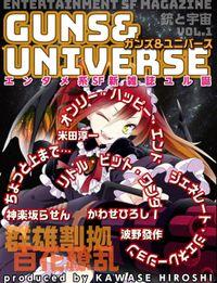 銃と宇宙 GUNS&UNIVERSE  01