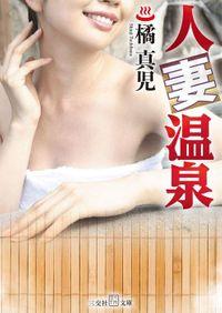 人妻温泉(艶情文庫)