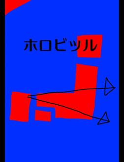 絵本「ホロビッル」-電子書籍