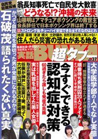 実話BUNKA超タブー vol.37