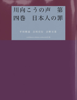 川向こうの声 第四巻 日本人の罪-電子書籍