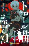 【1巻】トロール猫は語らない(フルカラー)