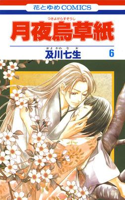 月夜烏草紙 6巻-電子書籍