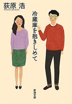 冷蔵庫を抱きしめて(新潮文庫)-電子書籍