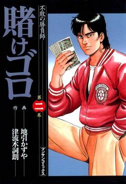 賭けゴロ2-電子書籍