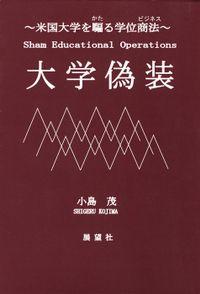 大学偽装(展望社)