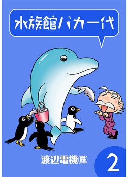 水族館バカ一代 (2)-電子書籍