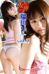 アブナイ女神☆瑠川リナ vol.2