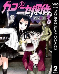 カコとニセ探偵 2-電子書籍