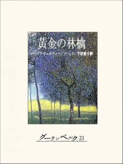 黄金の林檎-電子書籍