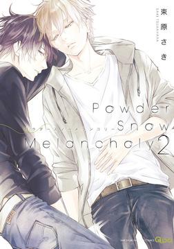 Powder Snow Melancholy(2)【電子限定特典付き】-電子書籍