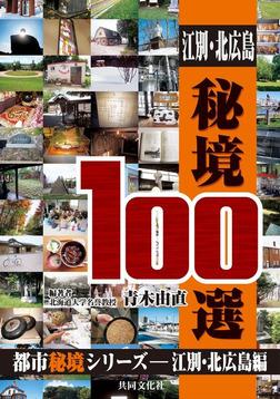 江別・北広島秘境100選-電子書籍