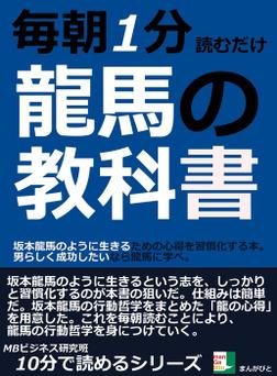 毎朝1分読むだけ。龍馬の教科書。坂本龍馬のように生きるための心得を習慣化する本。男らしく成功したいなら龍馬に学べ。-電子書籍