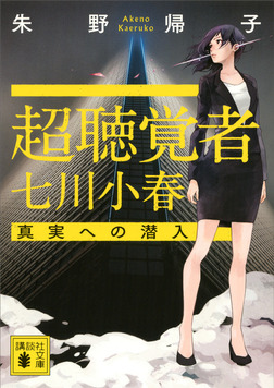 超聴覚者 七川小春 真実への潜入-電子書籍