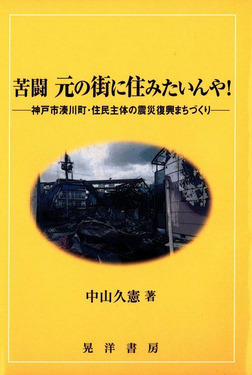 苦闘 元の街に住みたいんや! : 神戸市湊川町・住民主体の震災復興まちづくり-電子書籍