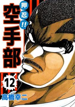 押忍!!空手部 12-電子書籍
