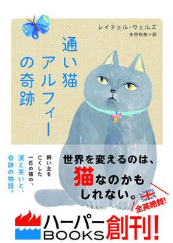 通い猫アルフィーの奇跡-電子書籍