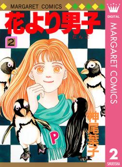 花より男子 2-電子書籍