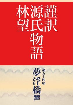 謹訳 源氏物語 第五十四帖 夢浮橋(帖別分売)-電子書籍