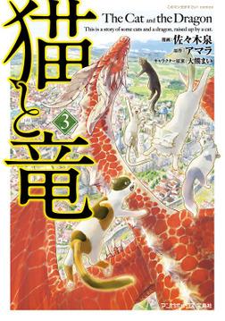 猫と竜 (3)-電子書籍