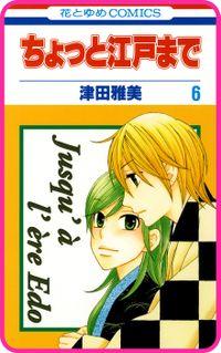 【プチララ】ちょっと江戸まで story32