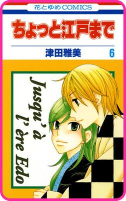 【プチララ】ちょっと江戸まで story32-電子書籍