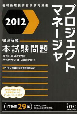 2012 徹底解説プロジェクトマネージャ本試験問題-電子書籍