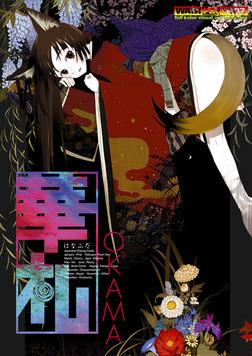 華札-NEW DIGITAL EDITION--電子書籍