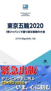 東京五輪2020 「侍ジャパン」で振り返る奇跡の大会