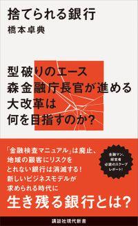 捨てられる銀行(講談社現代新書)