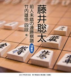 藤井聡太 前人未踏の連勝棋譜 18勝目 竹内雄悟 四段 編-電子書籍