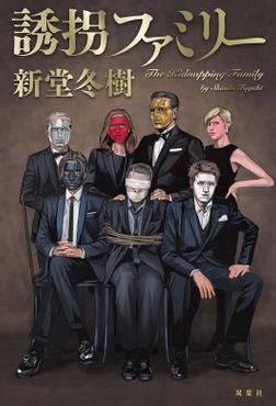 誘拐ファミリー-電子書籍
