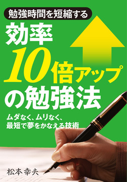 効率10倍アップの勉強法-電子書籍