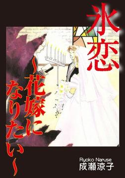 氷恋~花嫁になりたい~-電子書籍
