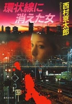 環状線に消えた女(十津川警部シリーズ)-電子書籍