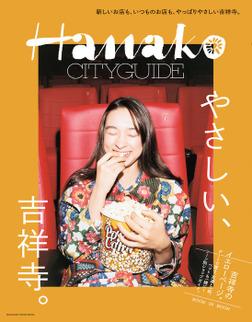 Hanako CITYGUIDE やさしい、吉祥寺。-電子書籍