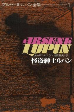 アルセーヌ=ルパン全集1 怪盗紳士ルパン-電子書籍