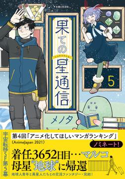 果ての星通信【電子版特典付】5-電子書籍