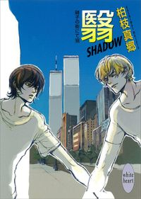 翳-SHADOW- 硝子の街にて(18)