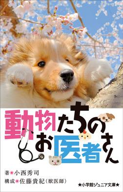 小学館ジュニア文庫 動物たちのお医者さん-電子書籍