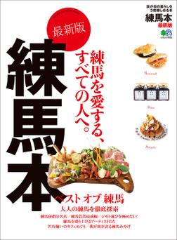 練馬本 最新版-電子書籍